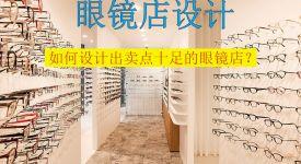 眼镜店设计|30㎡左右,如何设计出卖点十足的眼镜店?