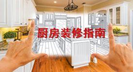厨房装修指南 一看就懂的厨房设计规划,你学了吗