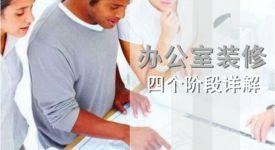 【公装宝典】详解办公室装修设计流程,四个步骤全搞定!