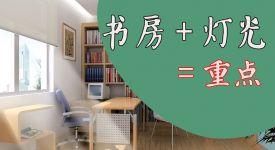 书房灯光设计的好,给孩子一个舒适的学习环境