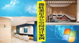 深圳办公室设计|2019微软悉尼全新现代办公设计案例