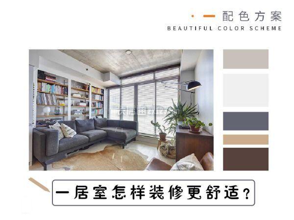 一居室设计方案