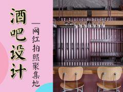 粉色系酒吧设计,醒目的色彩打造最有格调的酒吧
