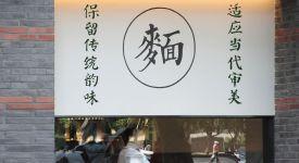 蘇州新中式面館設計,直觀展現市井生活的煙火氣息