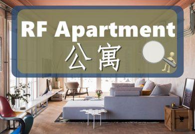 RF Apartment公寓|手把手教你,将设计玩出新花样