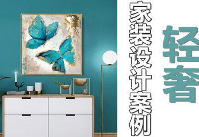 轻奢风格正流行!速看两套不同面积的轻奢家装设计方案