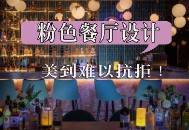沈阳餐厅ballbet贝博网站案例|打造世外桃源般的粉色餐厅