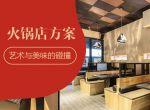 【上海富马克装饰】火锅店设计方案 艺术与美味的碰撞