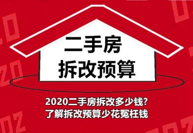 2020二手房拆改需要多少錢? 了解拆改預算少花冤枉錢
