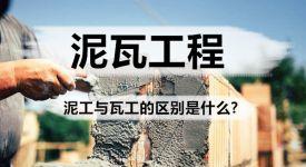 家居裝修泥瓦工程中,泥工與瓦工的區別是什么?
