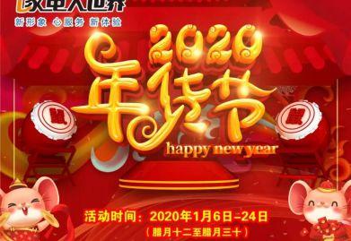 南阳家电大世界20周年庆典圆满落幕