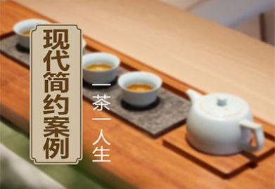 現代簡約原木風設計,一盞茶抒寫高雅人生
