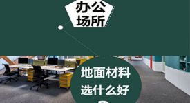 办公场所选择什么地面材料更合适?瓷砖?地板?