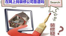 在网上找深圳装修公司靠谱吗?如何挑选好的装修公司