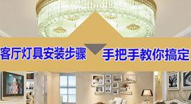 客廳燈具該怎么安裝?學會這6個步驟在家自己也能安裝