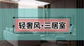 东莞135㎡现代三居设计方案,尽显低调轻奢范儿!