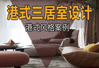 綿陽160㎡港式三居室設計,打造有溫度的家居空間