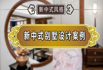 福州300㎡新中式別墅案例,寥寥數筆,道盡生活之美