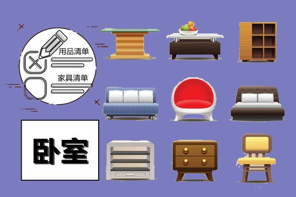 卧室用品/家具清单