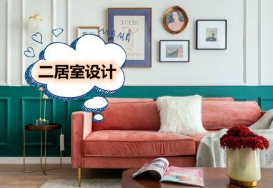 北京90㎡小二居设计方案 完美诠释复古美学!