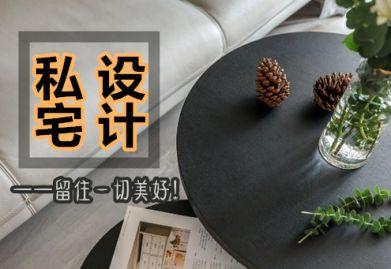 上海简约私宅设计|102㎡三室两厅,留住一切美好!