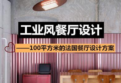 100平方米的法国餐厅设计方案,一种大胆的新设计!