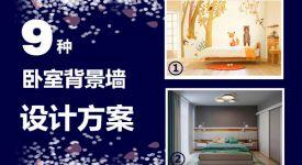 看一眼就喜歡上的9種臥室背景墻設計,別錯過了!