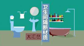 衛生間常用的隔斷材質有哪些? 衛生間隔斷材質大匯總