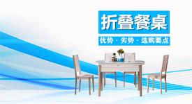 餐廳折疊餐桌實用嗎?具體分析折疊餐桌選購要點!