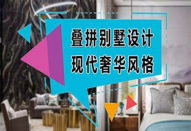 沈阳430平叠拼别墅设计,打造高阶轻奢生活方式