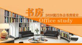2020办公书房流行这样设计,真的好看又实用!