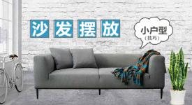 让客厅大一倍的小户型沙发摆放技巧,赶快收藏好!