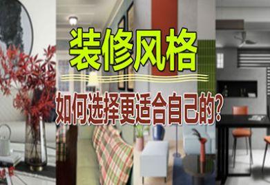 在沈阳ballbet贝博网站新房,什么ballbet贝博网站风格更适合自己?