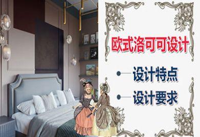 如果你是艺术从业者,新房可以考虑装欧式洛可可风格!