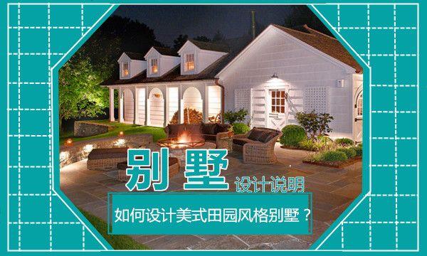 如何设计美式田园风格别墅