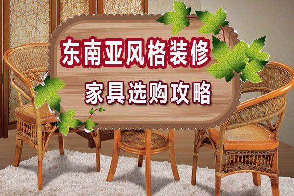 打造東南亞家居又不抹殺現代感的重點是家具!