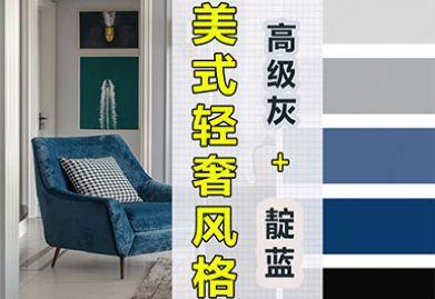 如何将美式复式家居变轻奢?融入高级灰+靛蓝色彩元素