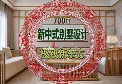 如何打造极致东方雅致别墅居所?且看这套700平昆山别墅