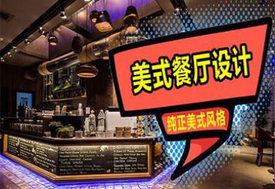 如何打造純正的美式餐廳空間?從入口處就精心設計