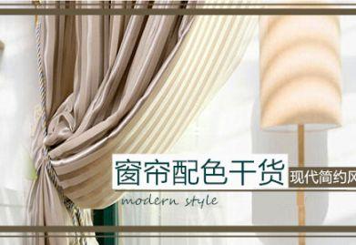 窗簾配色干貨|3分鐘就能學會的現代簡約窗簾配色技巧