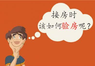 南京高端裝飾公司手把手教你輕松驗房