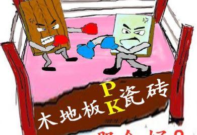 南京市裝修公司詳解木地板、瓷磚優缺點