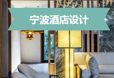区别于一般的中式酒店,宁波酒店这样设计美呆了!