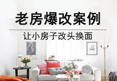 北京装饰公司教你如何将老房爆改,美得不行!