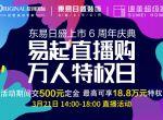 没有大活动怎么敢惊动您?东易日盛上海速美超级家易起直播购万人特权日即将开始!