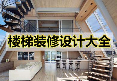 南宁市ballbet贝博网站公司和你唠唠,家里有楼梯该怎样ballbet贝博网站设计