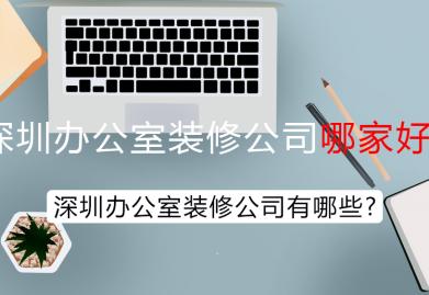深圳办公室ballbet贝博网站公司有哪些 深圳办公室ballbet贝博网站公司哪家好