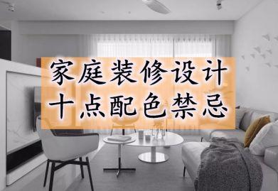 南宁ballbet贝博网站网提示:家庭ballbet贝博网站设计中这十点配色禁忌要记牢