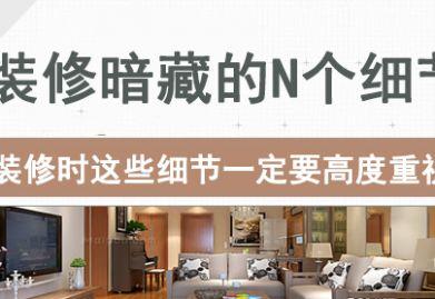 北京装饰公司提示:ballbet贝博网站时这些细节一定要高度重视!