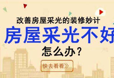 北京家装网推荐:房屋采光不足,试试这些锦囊妙计!